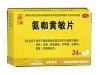 氨咖黄敏片