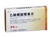 乙酰螺旋霉素片(成一)
