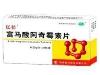 富马酸阿奇霉素片(亿松)
