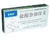 盐酸奈福泮片(普通安)