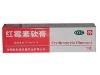 红霉素软膏(新和成)