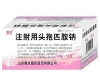 注射用头孢匹胺钠(斯壮)