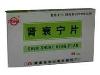 肾衰宁片(澄海楼)