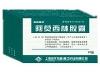 阿莫西林胶囊(哈森利沙)