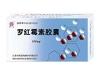罗红霉素胶囊(神豆)