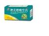 桂龙咳喘宁片(仁和)