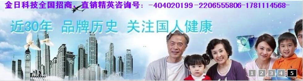 金日集团-厦门金日制药有限公司