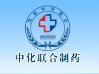 海南中化联合制药工业股份有限公司