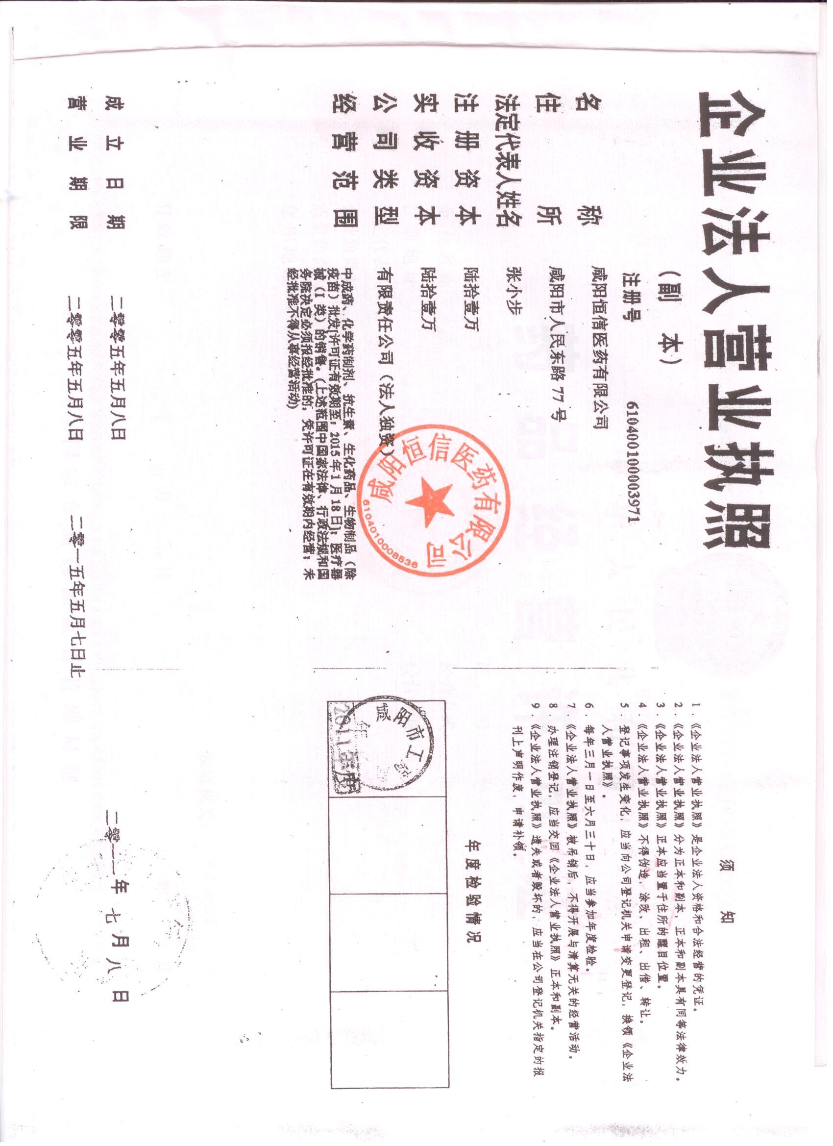 咸阳恒信医药有限公司