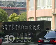 长宁区妇幼保健院