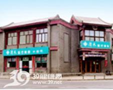 北京清木整形美容诊所