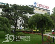 北京世纪坛医院肾内科