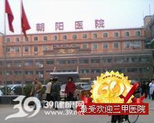 北京朝阳医院妇科