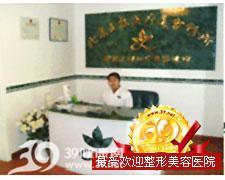 北京王磊医学整形机构