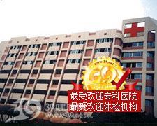 广州市第八人民医院