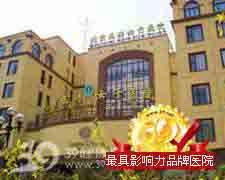 北京五洲妇儿医院(原北京五洲女子医院)