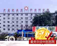 北京恒安中医院