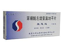 苯磺酸左旋氨氯地平片