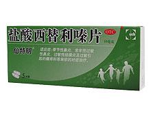 仙特明(盐酸西替利嗪片)