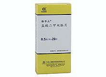 格华止(盐酸二甲双胍片)