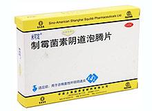 制霉菌素阴道泡腾片(米可定)