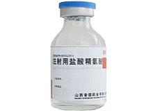 注射用盐酸精氨酸