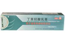 丁苯羟酸乳膏(可润)