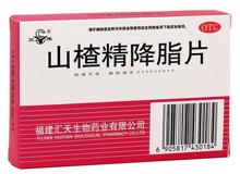 山楂精降脂片(三元)