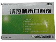 清热解毒口服液(九方)
