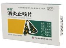 消炎止咳片(中智)