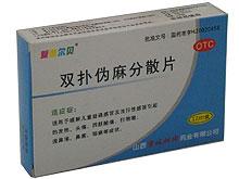 氨酚伪麻那敏分散片(Ⅲ)