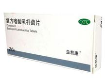 复方嗜酸乳杆菌片(益君康)