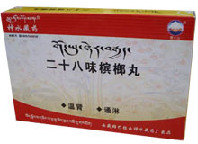 二十八味槟榔丸(神水藏药)