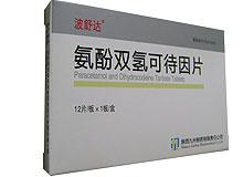 氨酚双氢可待因片(波舒达)
