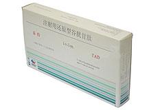 注射用还原型谷胱甘肽(泰特)