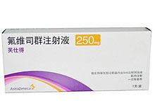 氟维司群注射液