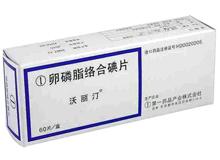 卵磷脂络合碘片(沃丽汀)