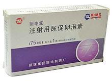 注射用尿促卵泡素(丽申宝)