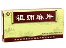 祖师麻片(澄海楼)