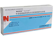 牛痘疫苗接种家兔炎症皮肤提取物注射液(神经妥乐平)
