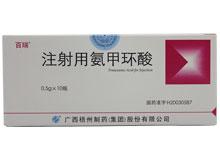 注射用氨甲环酸