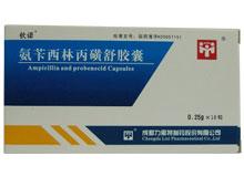 氨苄西林-丙磺舒胶囊