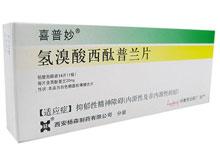 氢溴酸西酞普兰片(喜普妙)