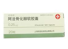 阿法骨化醇软胶囊(延迪诺)