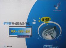 RS-100系列弱视综合治疗仪
