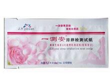 黄体生成素(LH)不孕检测试纸(胶体金法)