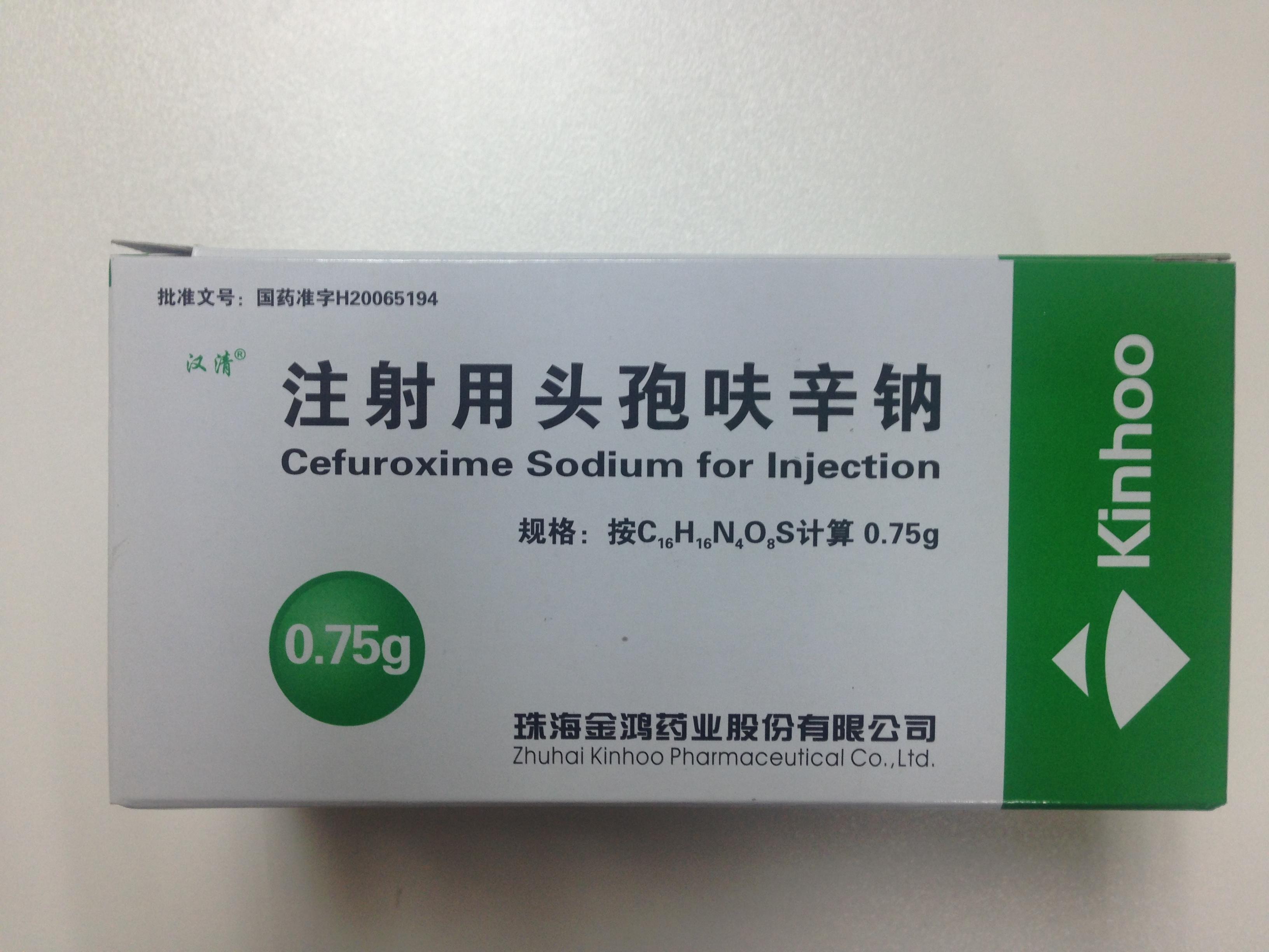 注射用头孢呋辛钠(汉清)