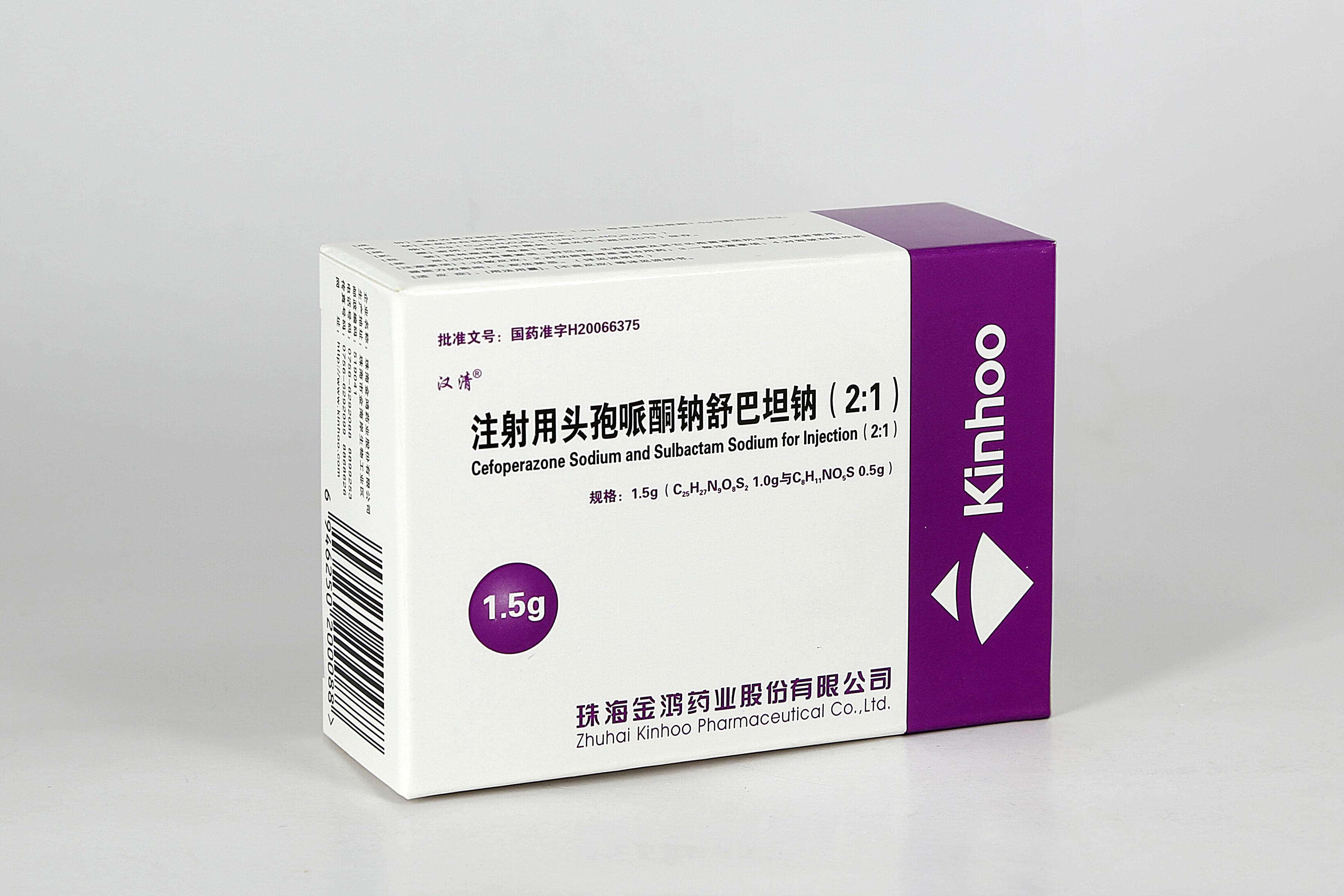 注射用头孢哌酮钠舒巴坦钠(2:1)