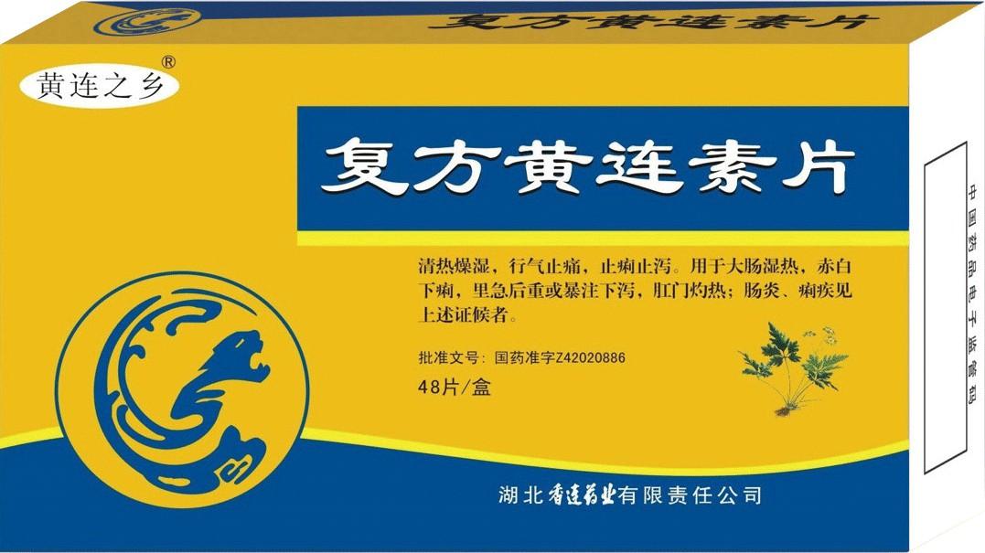 复方黄连素片(连乡)
