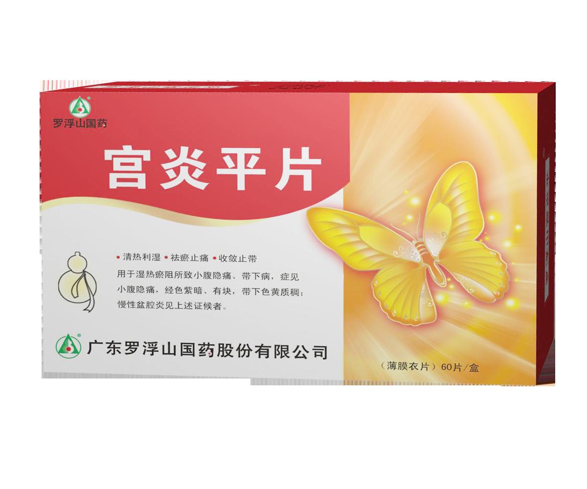 宫炎平片(罗浮山国药)